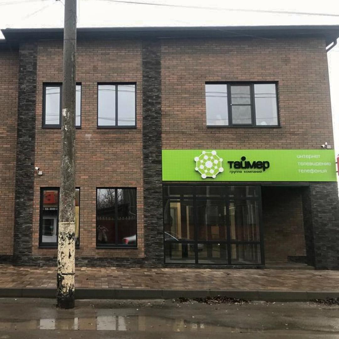 Открытие нового офиса в Сальске