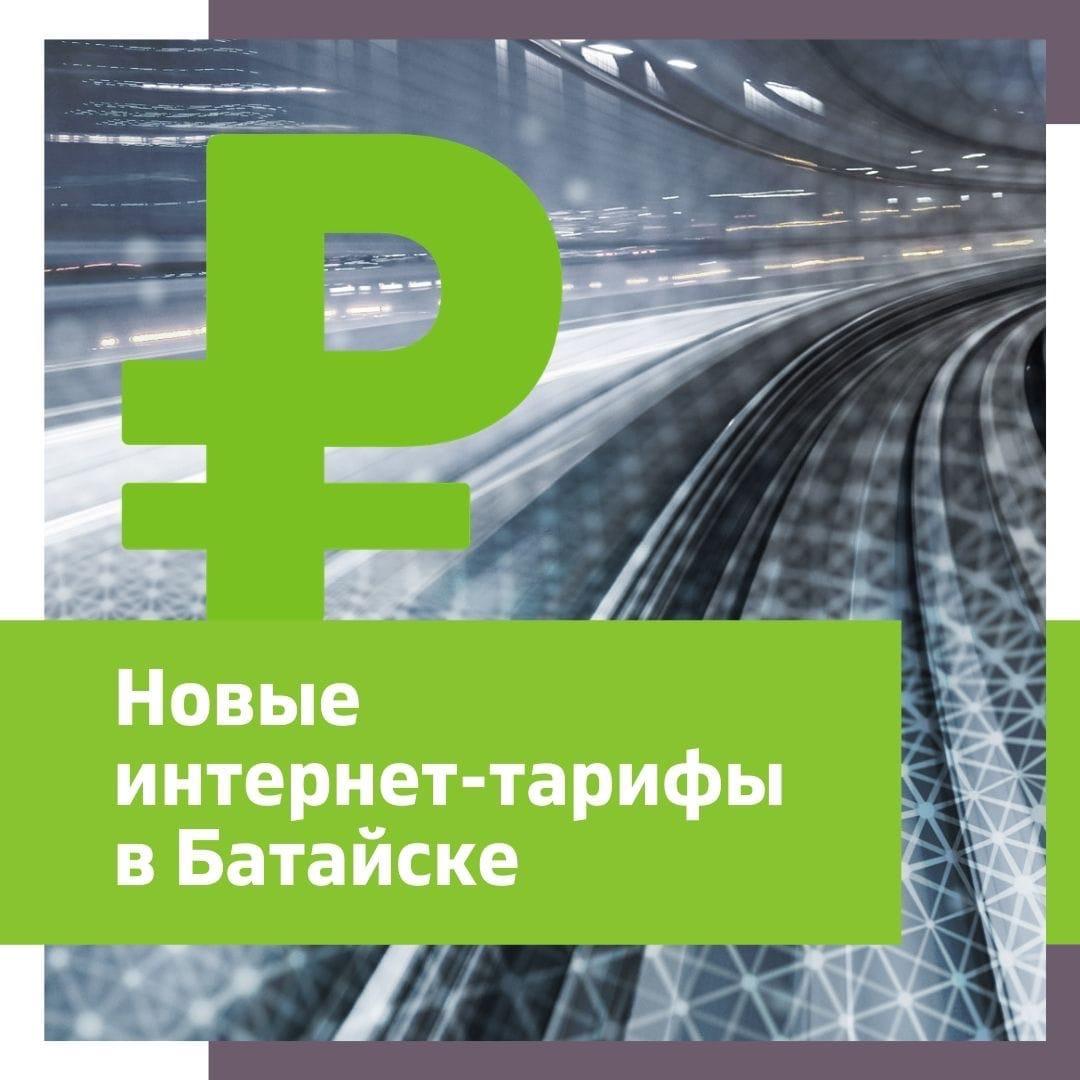 Новые тарифы для многоквартирных домов (Батайск, Овощной, р-н ГПЗ-10 в Ростове-на-Дону)