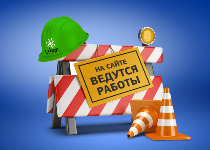 Внимание: ремонтные работы в Аксае