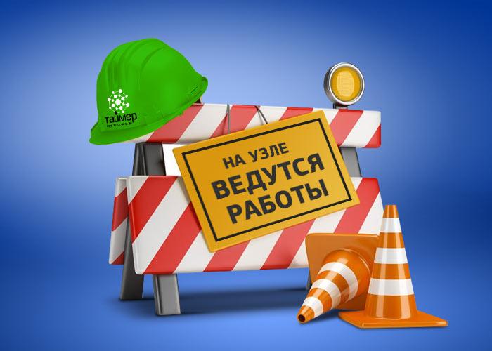 Внимание: технические работы на сети в Краснодарском крае