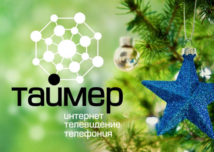 С наступающим Новым годом! Расписание работы клиентских офисов в новогодние праздники