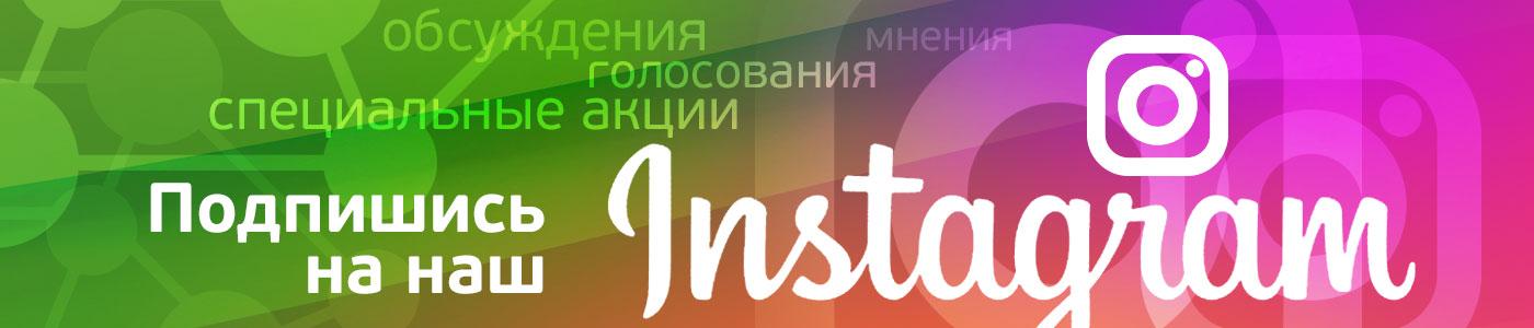 Подпишись на наш Instagram!