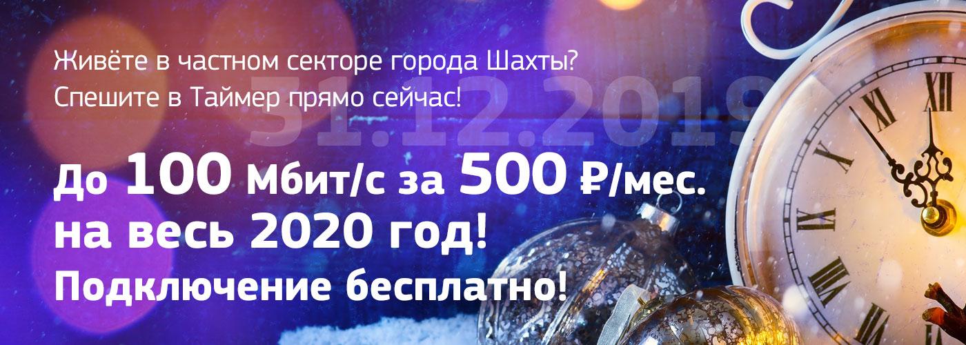 Шахты - 100 мегабит за 500 рублей, подключение бесплатно!
