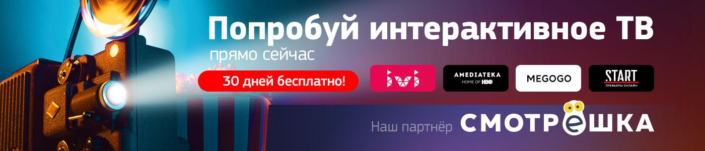 Интерактивное ТВ Смотрёшка, попробуй прямо сейчас! 30 дней бесплатно!