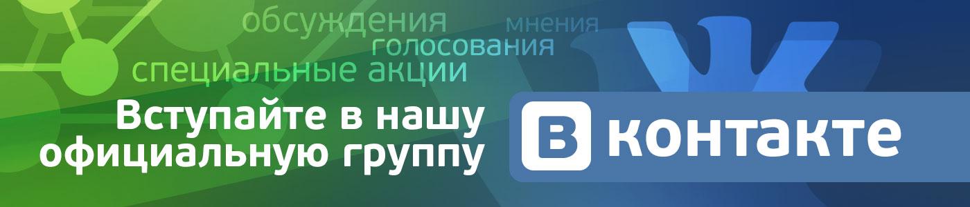 Вступайте в нашу официальную группу ВКонтакте